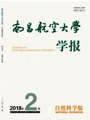 南昌航空大学学报(自然科学版)