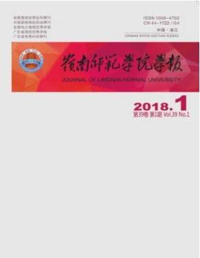 岭南师范学院学报广东省学报发表