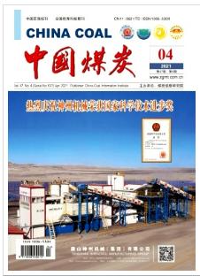 中国煤炭煤炭科技期刊