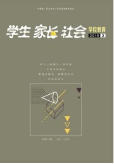 学生家长社会省级教育期刊发表