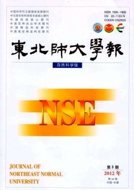 《东北师大学报(自然科学版)》科技期刊投稿