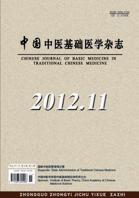 《中国中医基础医学杂志》核心期刊投稿