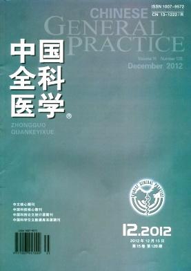 《中国全科医学》医学核心期刊投稿