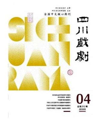 四川省艺术期刊四川戏剧