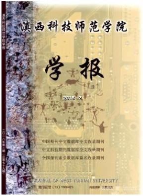 临沧师范高等专科学校学报