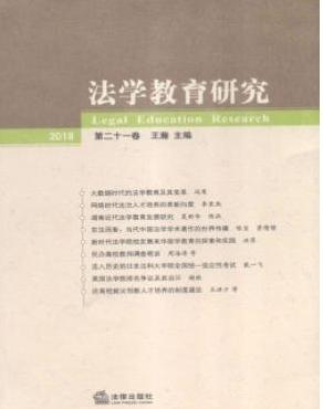 南大核心期刊法学教育研究