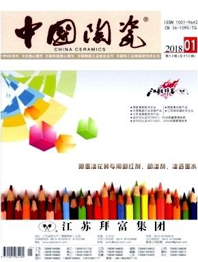 北大核心期刊中国陶瓷