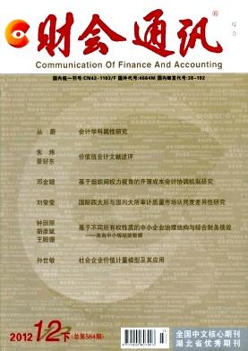 财会通讯经济期刊论文发表