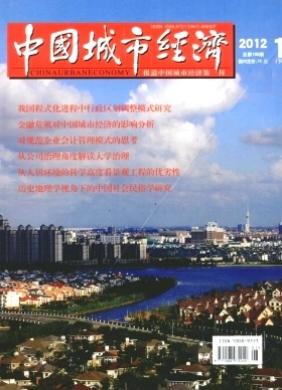 中国城市经济国家级期刊