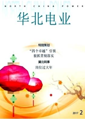 华北电业工业科技期刊