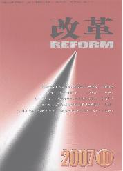 《改革》学术经济期刊