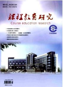 《课程教育研究》属于什么类型期刊