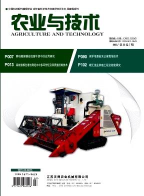 《农业与技术》农业刊物征稿平台