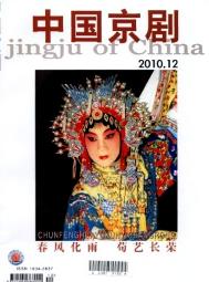 《中国京剧》戏曲论文征稿