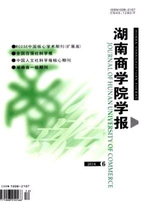 湖南商学院学报