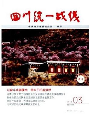 四川统一战线省级政法期刊