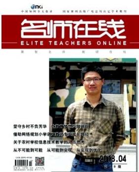 名师在线教育类学术期刊