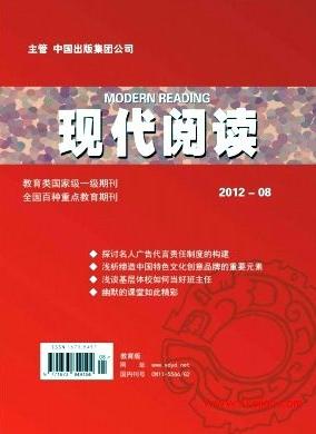 《现代阅读》省级教育期刊投稿