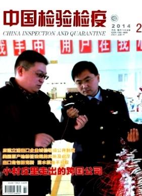 中国检验检疫国家级期刊发表