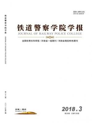 铁道警察学院学报公安专业期刊