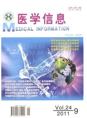 《医学信息》期刊论文发表技巧