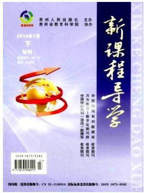 新课程导学贵州教育期刊