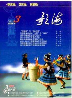 歌海广西文化艺术期刊