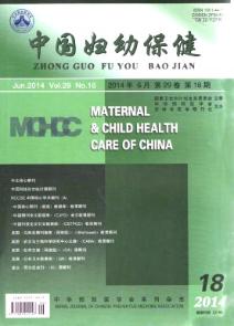 《中国妇幼保健》期刊投稿查询
