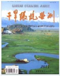 《干旱环境监测》环境保护论文发表
