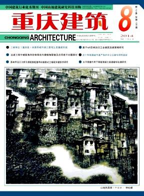 《重庆建筑》省级土建工程论文发表
