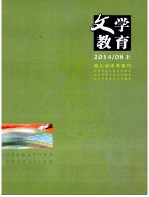 文学教育(上)湖北省教育期刊