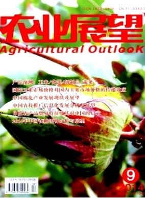 农业展望农业经济期刊