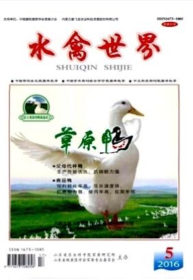 山东省农业论文发表期刊水禽世界