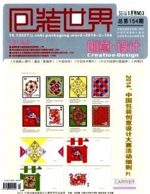 包装世界浙江省科技期刊