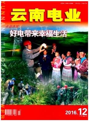 云南电业云南省科技期刊