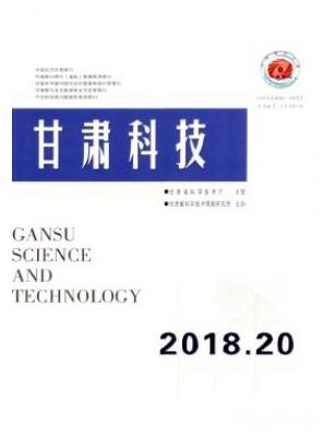 甘肃省科学技术期刊甘肃科技