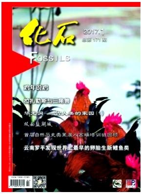 化石科普杂志发表