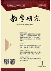教学研究教研论文发表期刊