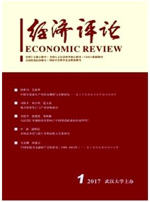 经济评论经济理论刊物