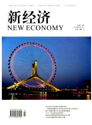 新经济广东省级期刊