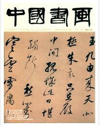 中国书画杂志经济日报社主办刊物要求