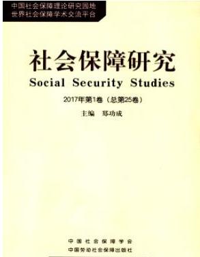 社会保障研究(北京)国家级社科期刊