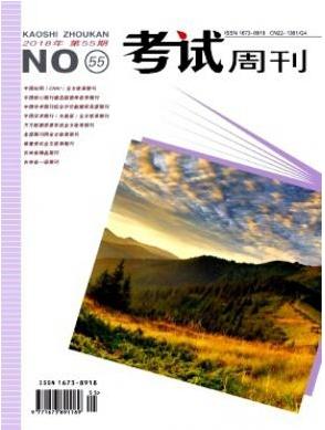 考试周刊教育杂志发表