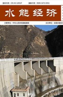 水能经济国家级经济期刊