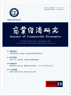 商业经济研究经济论文发表期刊