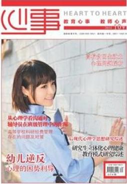 心事(教育策划与管理)四川省教育期刊