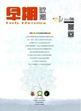 早期教育(教科研版)教育论文发表期刊