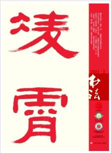 中国书法CSSCI期刊发表
