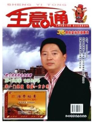 生意通财经杂志发表