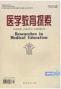 《中华医学教育探索》医学论文发表网